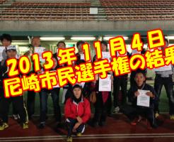 尼崎市民選手権の結果