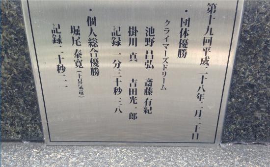 京都駅ビル大階段駈け上がり大会
