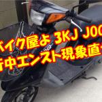 3kj-jogの修理