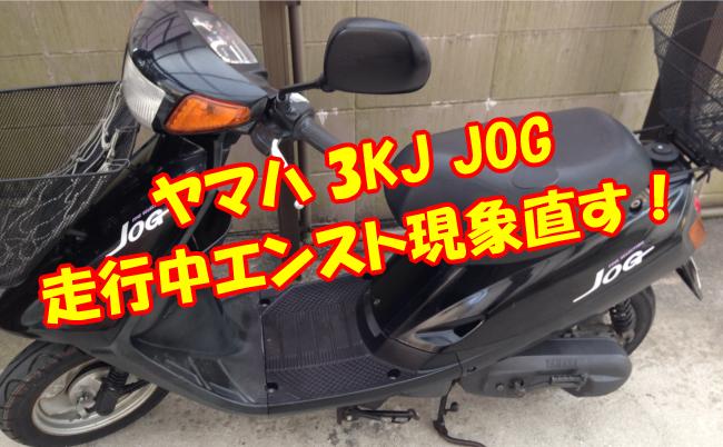 3kj-jog-bikeを修理する