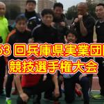 第53回兵庫県実業団陸上競技選手権大会